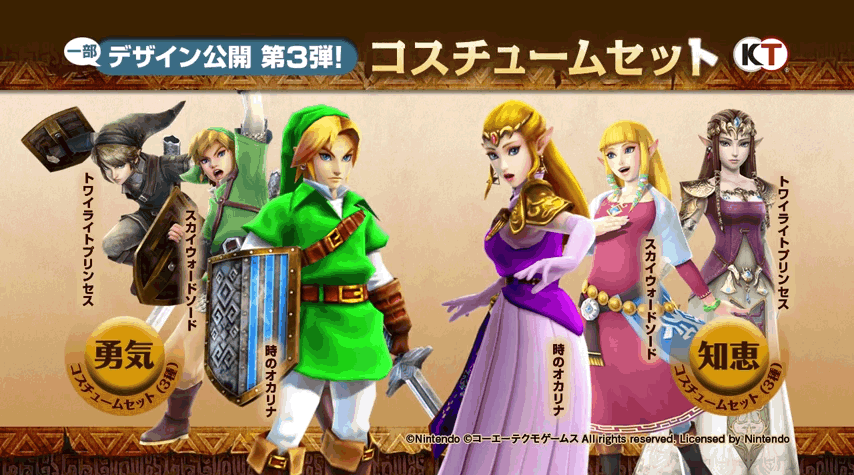 Retailer Specific Hyrule Warriors Costumes To Be Available For Purchase At A Later Date Day 1 Dlc Confirmed