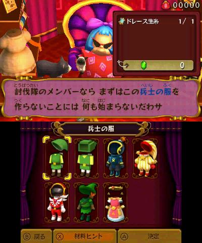 Tri Force Heroes - Costume Shop Screenshot