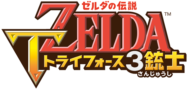 Tri Force Heroes Japanese Logo